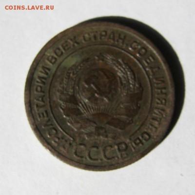 2 коп . 1924 до 18.03 в 22-00 - IMG_1034.JPG