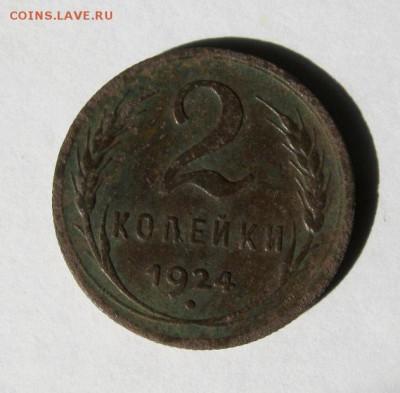2 коп . 1924 до 18.03 в 22-00 - IMG_1033.JPG