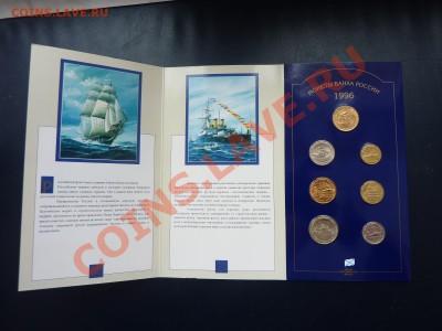 Набор 300 лет Российскому флоту до 15.04.11 в 22-00 - MEMO0030.JPG