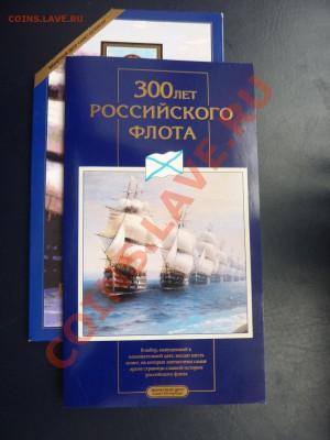 Набор 300 лет Российскому флоту до 15.04.11 в 22-00 - MEMO0029.JPG