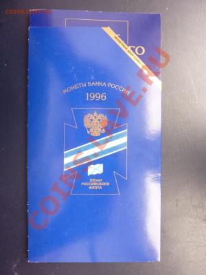 Набор 300 лет Российскому флоту до 15.04.11 в 22-00 - MEMO0028.JPG