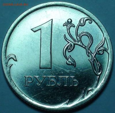 1 рубль 2010 ммд шт. А2 и А3. - DSC00529.JPG