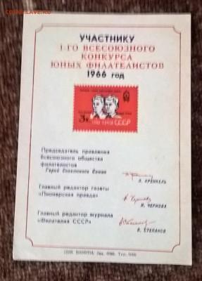 СССР ПК участнику 1-го конкурса юных филателистов - 19