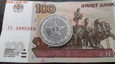 1 рубль 1921 года (АГ) до 18.03.2018г в 22.00 - 3