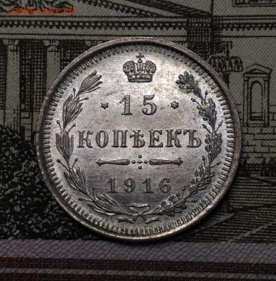 15 копеек 1916 г, яркий Unc, до 18.03.2018 в 22:00 Мск - 1