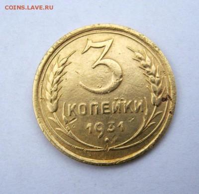 3 коп 1931 г. до 19.03 в 22-00 - IMG_1053.JPG