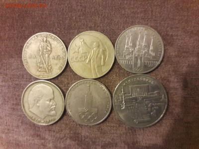 6 монет СССР до 17.03 22.00 мск - 20180316_215423