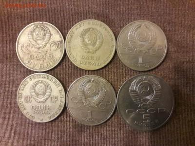 6 монет СССР до 17.03 22.00 мск - 20180316_215448