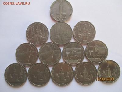 13 юбилейных рублей СССР олимпиада 80 1977-1980 - IMG_4690 (Копировать).JPG