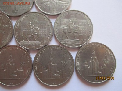 13 юбилейных рублей СССР олимпиада 80 1977-1980 - IMG_4691 (Копировать).JPG