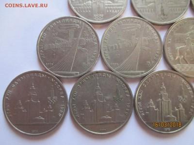 13 юбилейных рублей СССР олимпиада 80 1977-1980 - IMG_4692 (Копировать).JPG