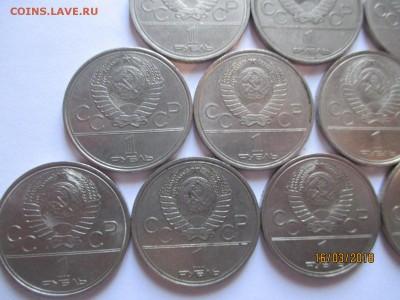13 юбилейных рублей СССР олимпиада 80 1977-1980 - IMG_4696 (Копировать).JPG