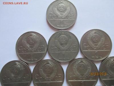 13 юбилейных рублей СССР олимпиада 80 1977-1980 - IMG_4697 (Копировать).JPG