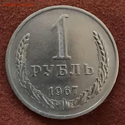 Рубль 1967 год. До 21.03.18 - _20180316_210410.JPG