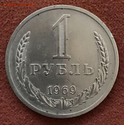 Рубль 1969 год. До 21.03.18 - _20180316_210550.JPG