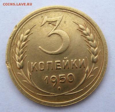 3 коп 1950 г. до 19.03 в 22-00 - IMG_1071.JPG