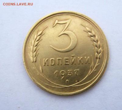 3 коп 1937 г. до 19.03 в 22-00 - IMG_1073.JPG