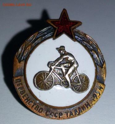 На оценку знак Первенство СССР Таллин 1954г. - 20170216_084145