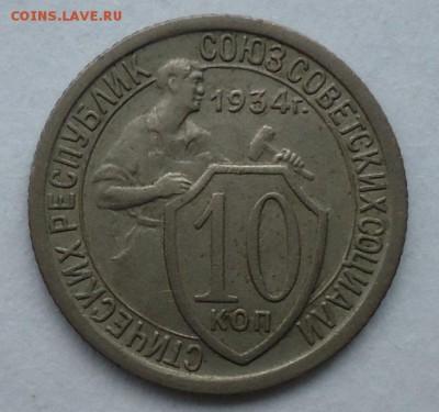 10 копеек 1934 до 20.03.2018 в 22.00.по МСК - DSC07552.JPG
