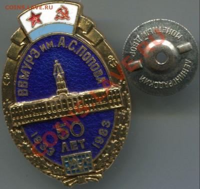 ВМФ на значках и знаки ВМФ. - img160