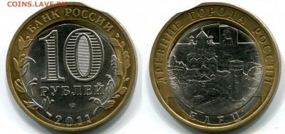 10 рублей 2011, Елец, выкус, двойная вырубка - оценка - Елец, двойная вырубка