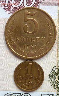 5 коп 1961 Л.ст. шт. 2.1, Об. ст. шт.Б и 1 коп 1983 Л.ст. шт - P1110336.JPG