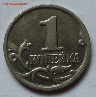 1 копейка 2004 г. М шт. В по АС до 20.03.18 г. в 22.00 - IMG_3895