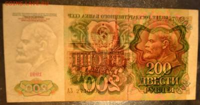 200 рублей 1991 года. 22-00мск. 18.03.2018г. - 200р 1991 п