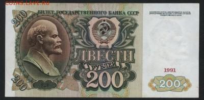 200 рублей 1991 года. 22-00мск. 18.03.2018г. - 200р 1991 р1