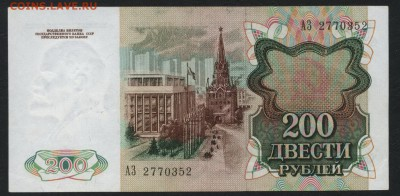 200 рублей 1991 года. 22-00мск. 18.03.2018г. - 200р 1991 а1