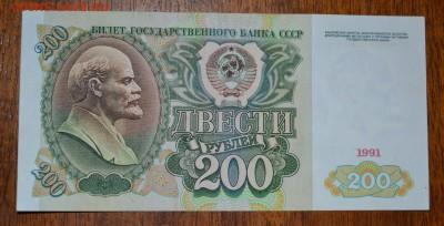 200 рублей 1991 года. 22-00мск. 18.03.2018г. - 200р 1991 р