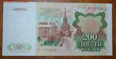 200 рублей 1991 года. 22-00мск. 18.03.2018г. - 200р 1991 а