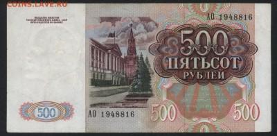 500 рублей 1991 года. 22-00мск. 18.03.2018г. - 500р 1991 а1
