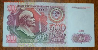 500 рублей 1991 года. 22-00мск. 18.03.2018г. - 500р 1991 р