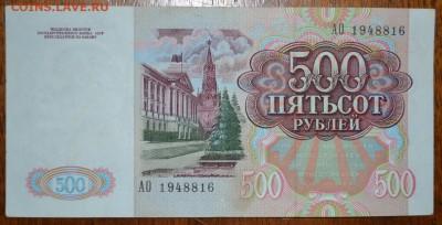 500 рублей 1991 года. 22-00мск. 18.03.2018г. - 500р 1991 а