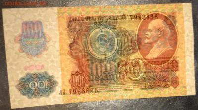 100 рублей 1991 года. 22-00мск. 18.03.2018г. - 100р 1991 п