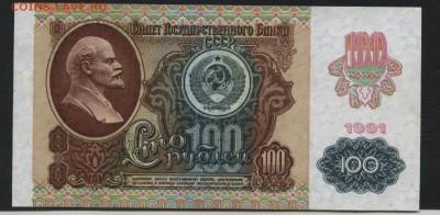 100 рублей 1991 года. 22-00мск. 18.03.2018г. - 100р 1991 р