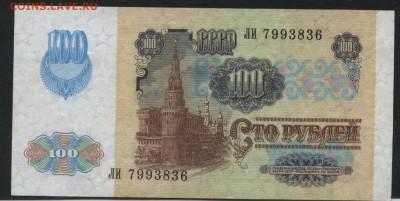 100 рублей 1991 года. 22-00мск. 18.03.2018г. - 100р 1991 а
