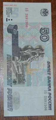 50 рублей 2001 года АБ. до 22-00мск. 21.03.2018г.БЛИЦ - 50р АБ фото а4