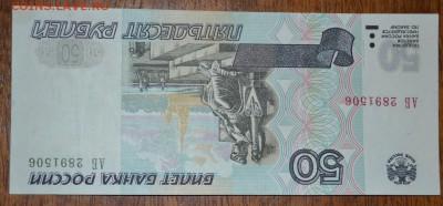 50 рублей 2001 года АБ. до 22-00мск. 21.03.2018г.БЛИЦ - 50р АБ фото а3