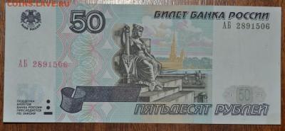 50 рублей 2001 года АБ. до 22-00мск. 21.03.2018г.БЛИЦ - 50р АБ фото а1