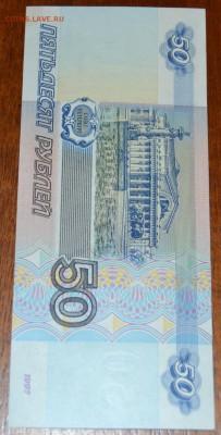 50 рублей 2001 года АБ. до 22-00мск. 21.03.2018г.БЛИЦ - 50р АБ фото р4