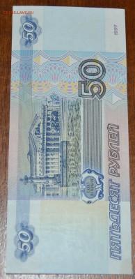 50 рублей 2001 года АБ. до 22-00мск. 21.03.2018г.БЛИЦ - 50р АБ фото р2