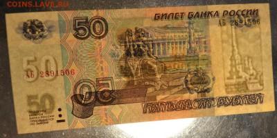 50 рублей 2001 года АБ. до 22-00мск. 21.03.2018г.БЛИЦ - 50р АБ фото п1