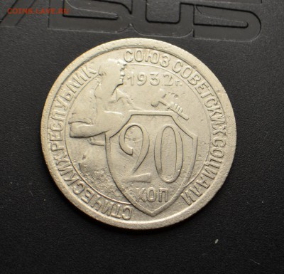 20 копеек 1932 колбаса? - 515 РС 20 копеек 1932-1.JPG