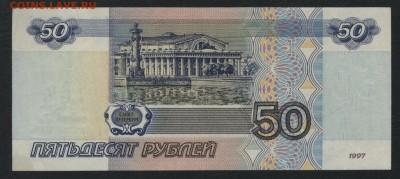 50 рублей 2001 года АБ. до 22-00мск. 21.03.2018г.БЛИЦ - 50р 2001 АБ р