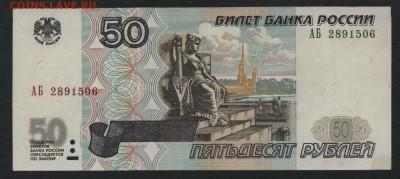 50 рублей 2001 года АБ. до 22-00мск. 21.03.2018г.БЛИЦ - 50р 2001 АБ а