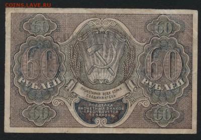 60 рублей 1919 года. до 22-00 мск, 18.03.18 г. - 60р 1919 р