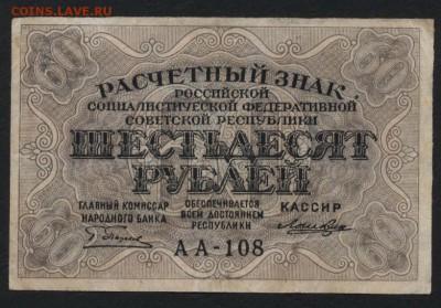 60 рублей 1919 года. до 22-00 мск, 18.03.18 г. - 60р 1919 а