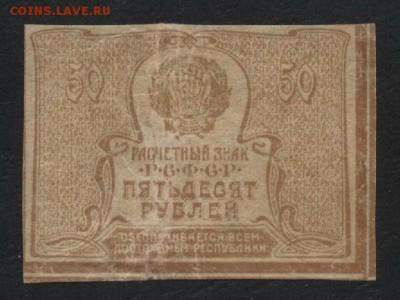 50 рублей 1920 года.до 22-00 мск, 18.03.18 г. - 50р 1920 р